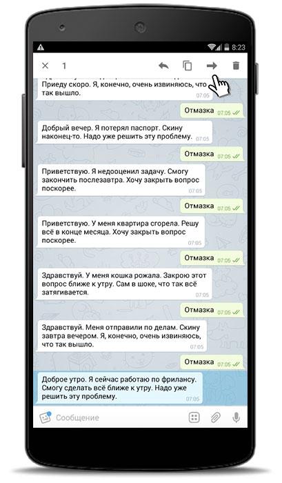 Прикрепить сообщение в Телеграмме