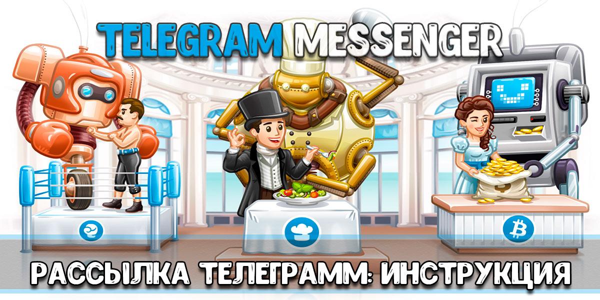 Рассылка Telegram
