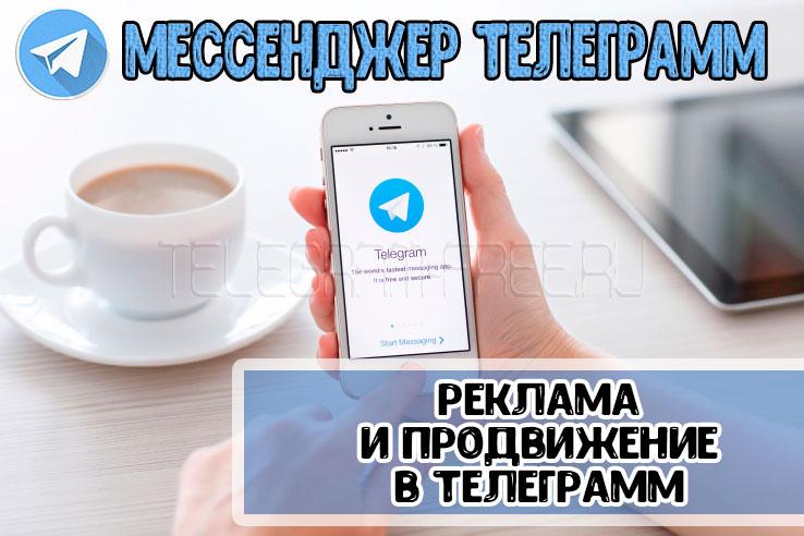 Реклама в Телеграмме