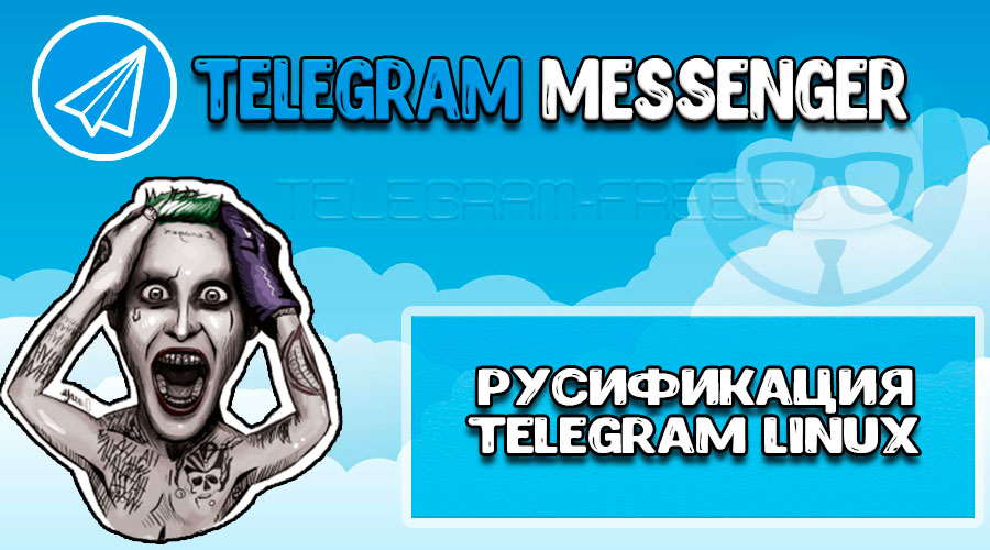 Русификация Telegram Linux