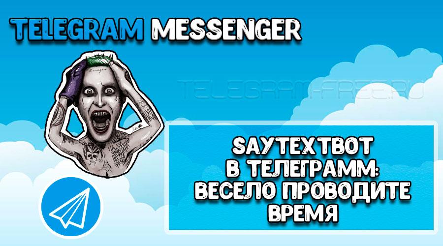 Saytextbot в Телеграмме