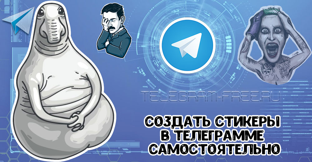 Создать стикеры в Телеграмме