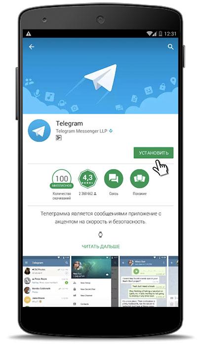 Создать аккаунт в телеграмме