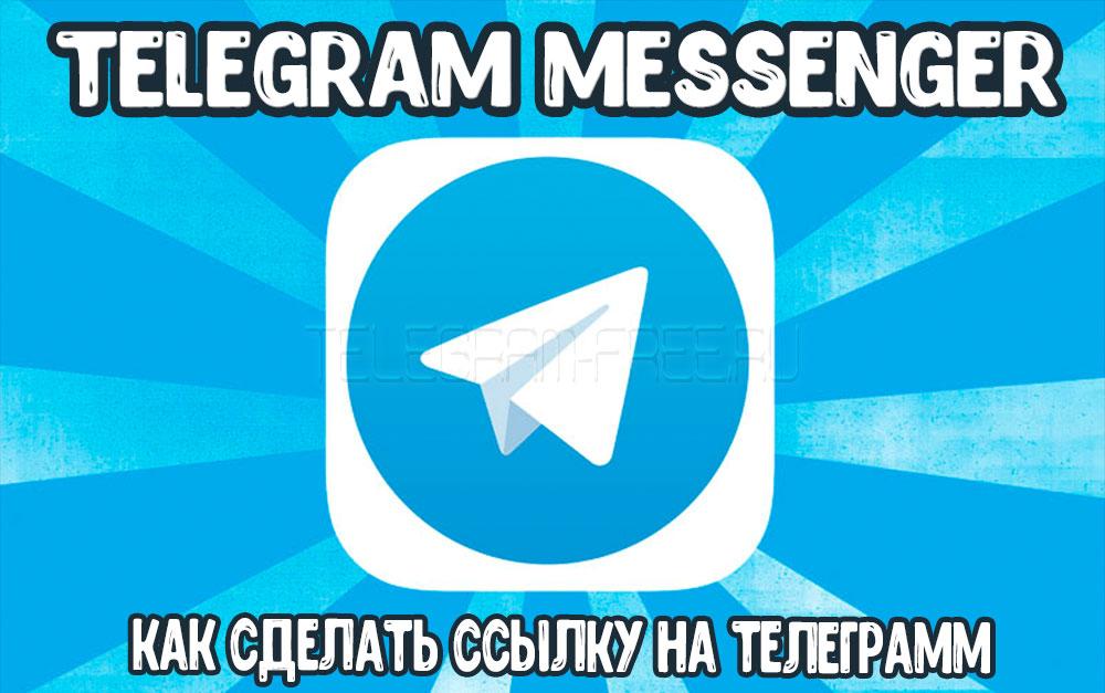 Ссылка на канал Телеграмм