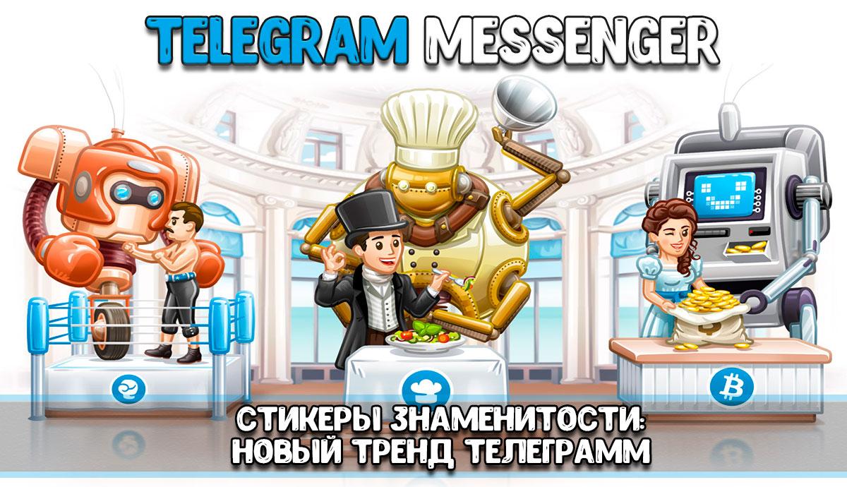 Телеграмм стикеры Знаменитости