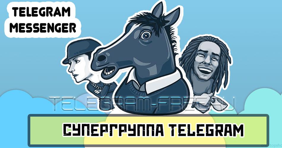 Супергруппа Telegram