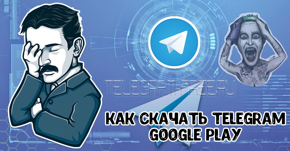 Telegram Google Play