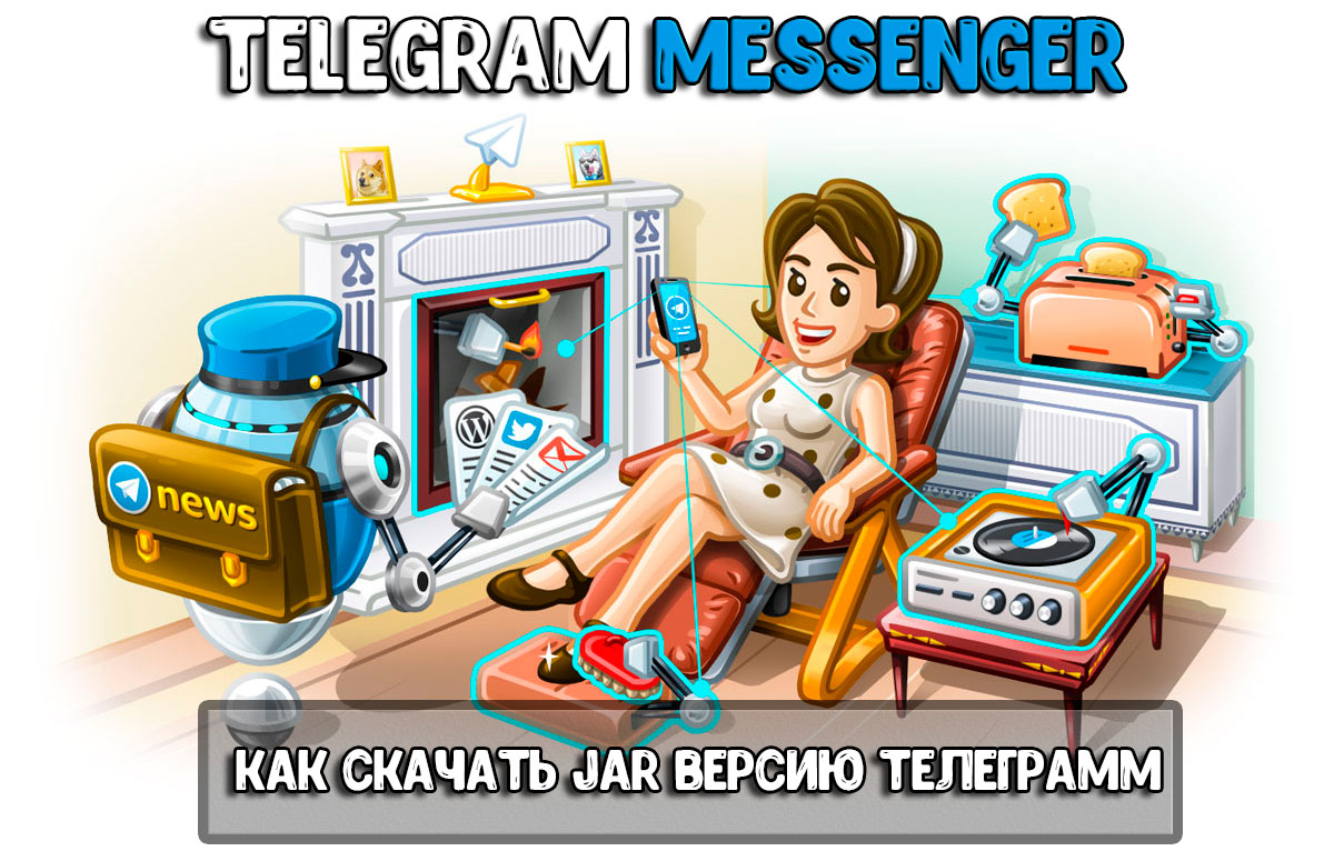 Telegram jar