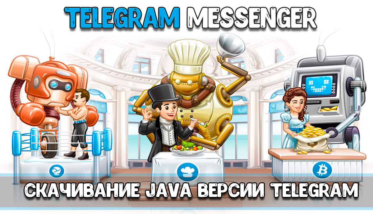 Telegram java