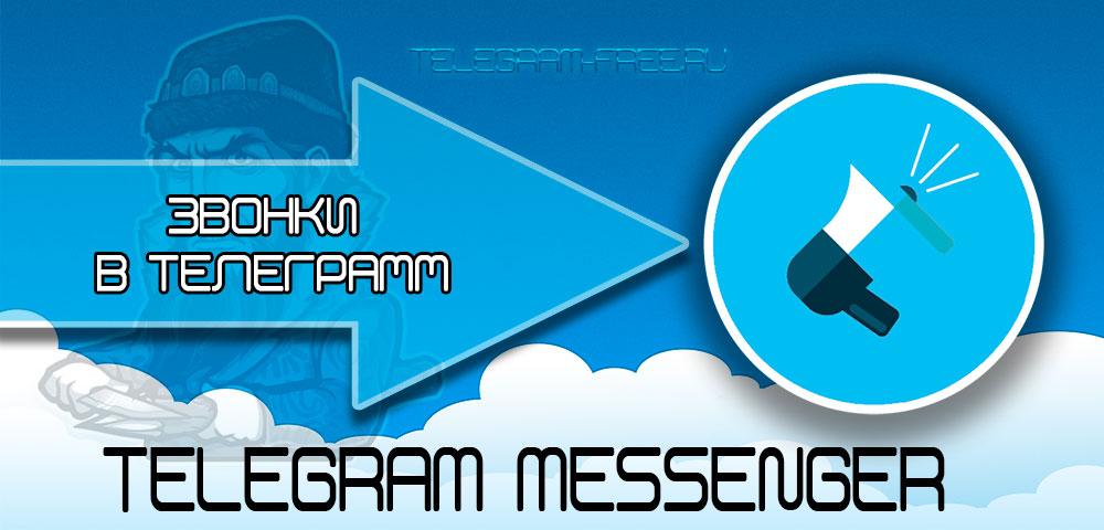 Telegram звонки