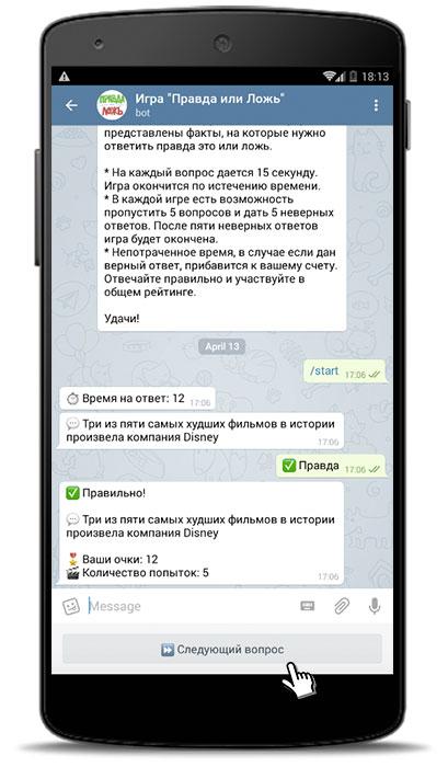 Телеграмм бот Игры