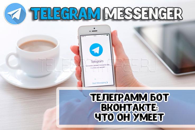 Телеграмм бот ВКонтакте