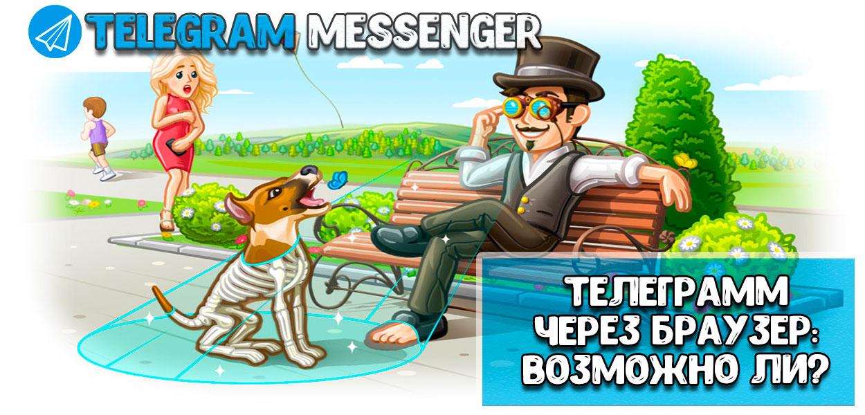 Телеграмм через браузер