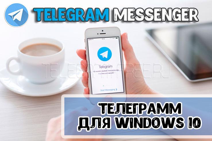 Телеграмм для виндовс 10