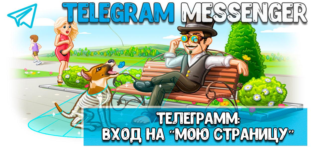 Телеграмм моя страница
