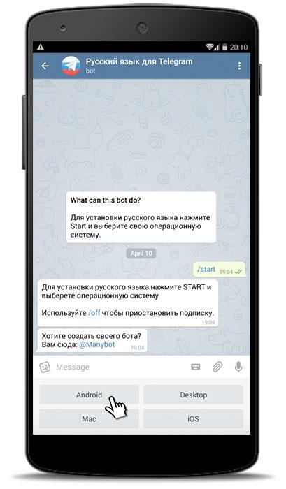 Как перевести Телеграмм