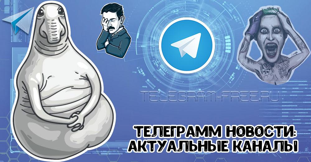 Телеграмм новости