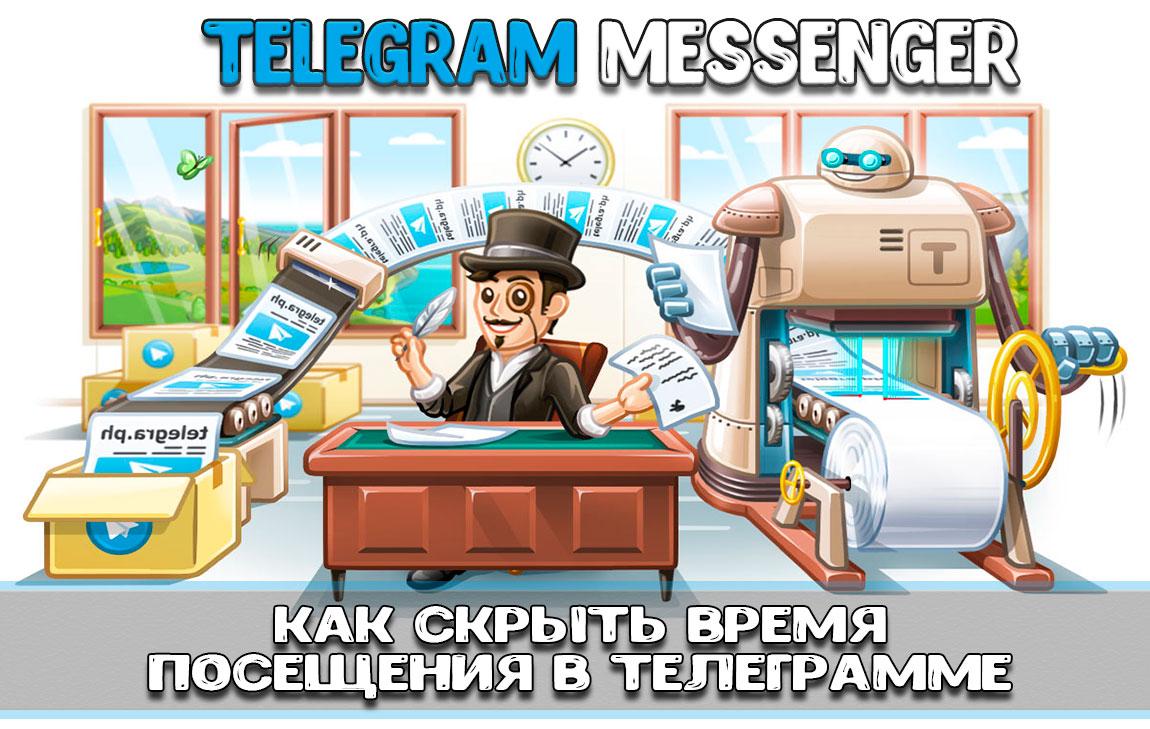 Скрыть время посещения в Телеграмме