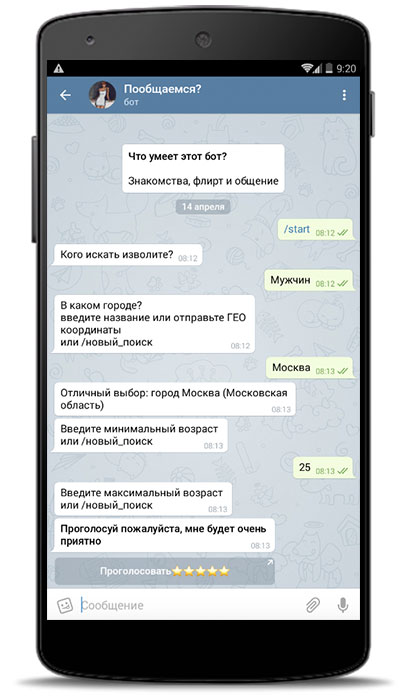Телеграмм знакомства