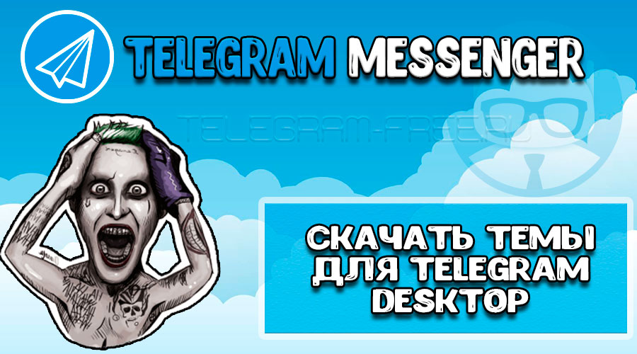 Темы для telegram desktop