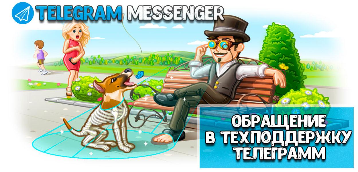 Техподдержка Телеграмм