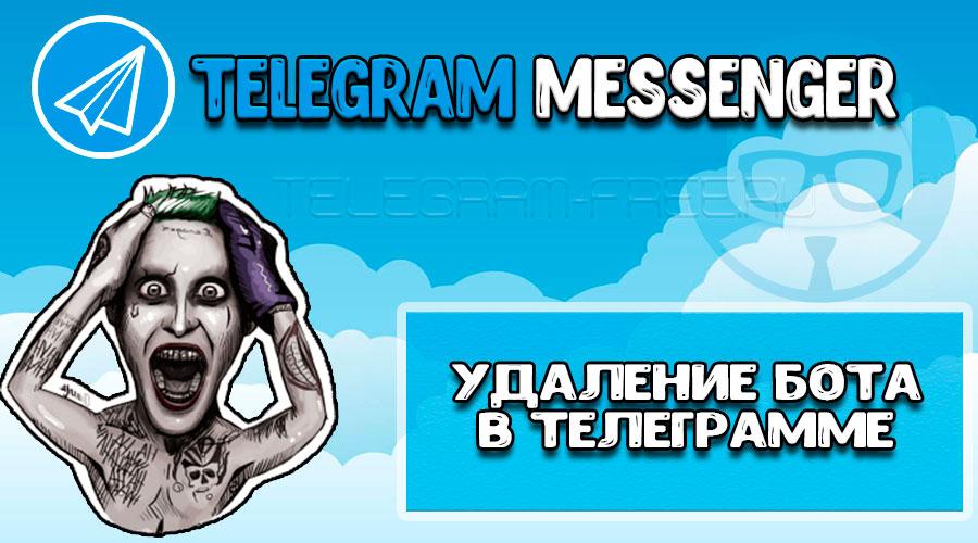 Удалить бота в Телеграмме