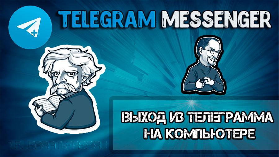 Выйти из телеграмма