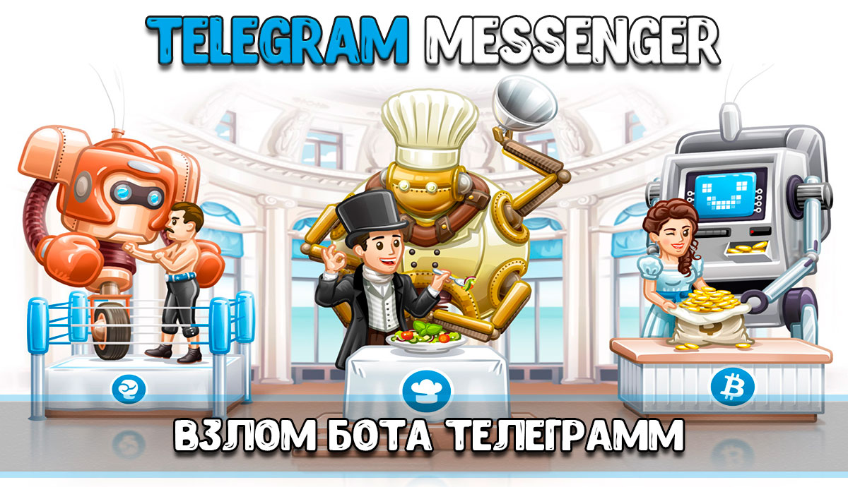 Взломать бота в Телеграмм