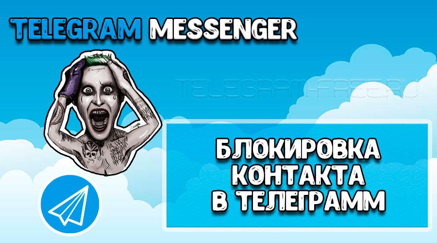 Заблокировать контакт в Телеграмме
