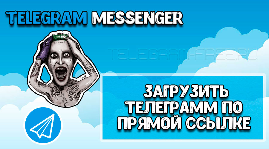 Загрузить Телеграмм