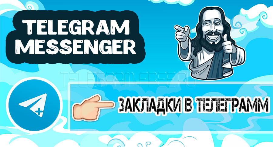 Телеграмм закладки