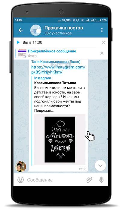 Закрепить сообщение в телеграмм
