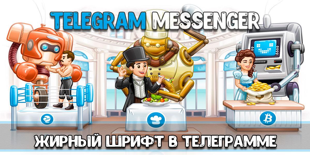 Жирный шрифт в телеграмме